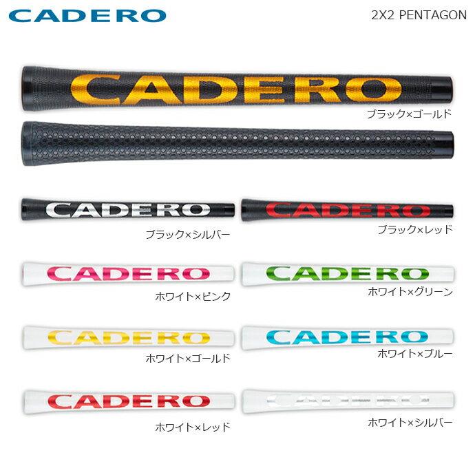 【即納】【10本までメール便可】 CADERO カデロ グリップ 2×2 ペンタゴン UT 下巻き専用 ゴルフ用品 ゴルフグリップ