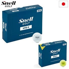 【あす楽対応】【1ダース送料無料】【2019年モデル】 Snell スネルゴルフ MTB-X ゴルフボール 1ダース 日本正規品 ゴルフ用品 スネルボール