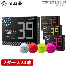 【2ダース送料無料】 muziik ムジーク CORTEO LITE39 コルテオライト39 ゴルフボール ゴルフ用品 39g 飛ぶ レディース メンズ 軽量ゴルフボール