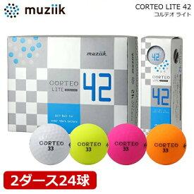 【2ダース送料無料】 muziik ムジーク CORTEO LITE42 コルテオライト42 ゴルフボール ゴルフ用品 42g 飛ぶ レディース メンズ 軽量ゴルフボール