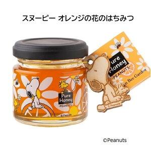 【スヌーピー オレンジの花のはちみつ】SNOOPY キャラクター おしゃれ 可愛い PEANUTS ハニー ハチミツ 蜂蜜 フード 食品 プレゼント お土産 お祝い