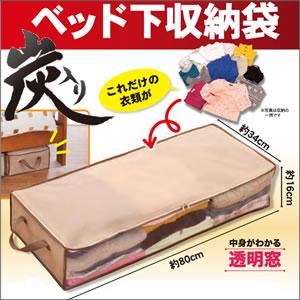 3個セット送料無料【炭入りベッド下収納袋】