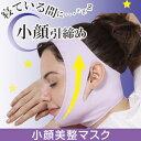 3個以上送料無料【小顔美整マスク】着用簡単!2ステップ!顔の筋肉を刺激し、リフトアップ♪矯正マスク 小顔マスク フェイスサポーター