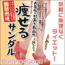 【痩せるサンダル BalanceGoo!!(バランスグー)ピンク】ダイエットをサポートするバランスダイエットサンダル♪美脚サンダル ナースサンダル