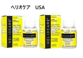 お得な2本セット 飲む日焼け止め ヘリオケア 60カプセル Heliocare USA
