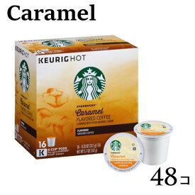 【スターバックス】【48個】16×3箱 キャラメル キューリグ kカップ K-CUP Starbucks
