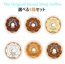 【送料無料】ドーナツショップ コーヒー 選べるミックス5箱【90個(18×5)】 キューリグ kカップ K-CUP