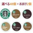 スターバックス コーヒー 選べるミックス48個+おまけ2個! キューリグ kカップ K-CUP Starbucks