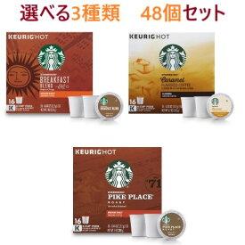 【スターバックス】カラメル・パイクスプレース・ブレックファースト3種類ミックスセット【16個×3】 キューリグ kカップ K-CUP Starbucks
