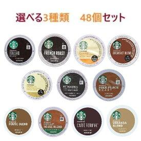 スターバックス コーヒー 選べる3箱(48個)キューリグ kカップ K-CUP Starbucks