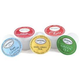 【Twiningティー】バラエティーパック 【40個】  お茶5種類以上 詰め合わせ キューリグ kカップ k-cup