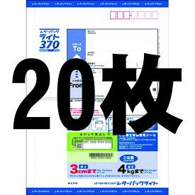 20枚セット レターパック ライト 520 ポイント消化 日本郵便 封筒 事務用品 梱包材 青 本体 レターパックライト 送料無料