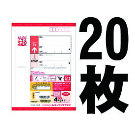 20枚セット レターパック プラス 520 ポイント消化 日本郵便 封筒 事務用品 梱包材 赤 本体 レターパックプラス
