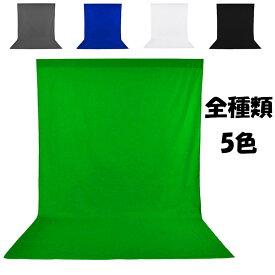 200cm*300cmバックペーパー グリーン ポリエステル 厚地 背景布 緑 透けない 無反射 サテン 無地 布バック スタジオ 暗幕 撮影 背景 アップグレード 折り畳み バックスクリーン 袋縫いタイプ 撮影やビデオに対応 クロマキー グリーンバック 撮影用