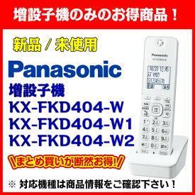 パナソニック Panasonic KX-FKD404-W / KX-FKD404-W1 / KX-FKD404-W2 増設子機 ホワイト [コードレス][KXFKD404W/KXFKD404W1/KXFKD404W2]