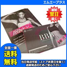 トリプルビー BBB HMB ダイエット サプリ クレアチン 配合 30包1ヶ月分 AYAトレDVD6枚セット 日本製