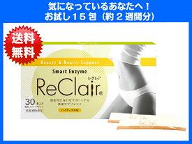 ReClair レクレア 【お試し15包(約2週間分)】 パイナップル味 サプリメント きゅっと生酵素の力で理想のキレイ 箱無し 買い回り 送料無料