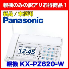 【訳アリ】パナソニック 普通紙 FAX電話機 KX-PZ620-W(KX-PZ620DL-W)親機のみ 留守録 迷惑対策 おたっくす 送料無料