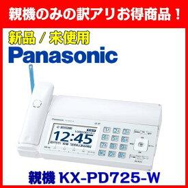 【訳アリ】パナソニック 普通紙 FAX電話機 KX-PD725-W(KX-PD725DL-W)親機のみ 留守録 迷惑対策 おたっくす 送料無料
