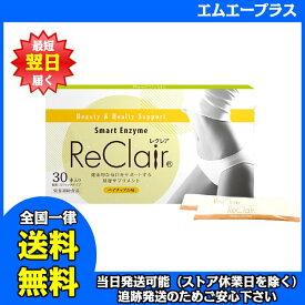 ReClair レクレア 30包 1ヵ月分 パイナップル味 サプリメント きゅっと生酵素の力で理想のキレイ