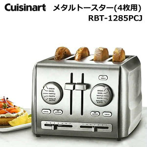 Cuisinart クイジナート メタルトースター(4枚用) RBT-1285PCJ