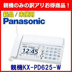 【訳アリ】パナソニック 普通紙 FAX電話機 KX-PD625-W(KX-PD625DL-W)親機のみ 留守録 迷惑対策 おたっくす 送料無料