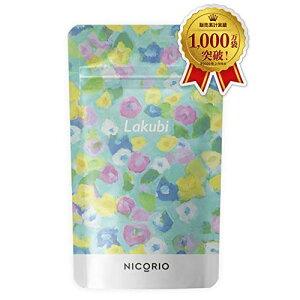NICORIO Lakubi ラクビ 美容 健康 ダイエット [ 酪酸菌 ビフィズス菌 オリゴ糖 生きたまま届く サプリ ] 31粒 1ヶ月分 1袋