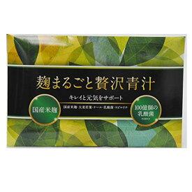 麹まるごと贅沢青汁 1箱 ダイエット 青汁 麹 乳酸菌 置き換え ファスティング 大麦若葉 ケール スピルリナ