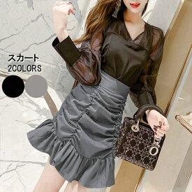 レディース ミニ スカート ギャザー ドレープ フリル マーメイド 全2色 韓国ファッション レディースファッション