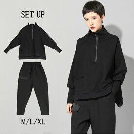 【送料無料】レディース 上下 セットアップ (ハイネック シャツ + パンツ) モード系 ブラック M L XL レディースファッション tyk-00655