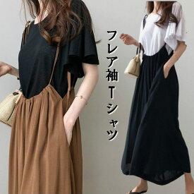 【送料無料】レディース Tシャツ フレアスリーブ 半袖 ウイング 無地 韓国 ファッション レディースファッション