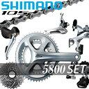 SHIMANO (シマノ) 105-5800 (シルバー) コンポセット 【自転車】 ランキングお取り寄せ