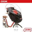 OGK(オージーケー) RCH-003 ブラック 前幼児座席用レインカバー 【自転車】