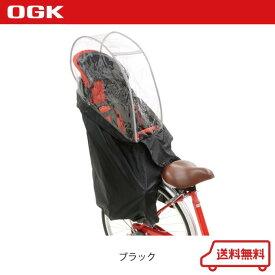 OGK(オージーケー) RCR-003 ハレーロ・キッズ ブラック 後チャイルドシート用レインカバー 【自転車】