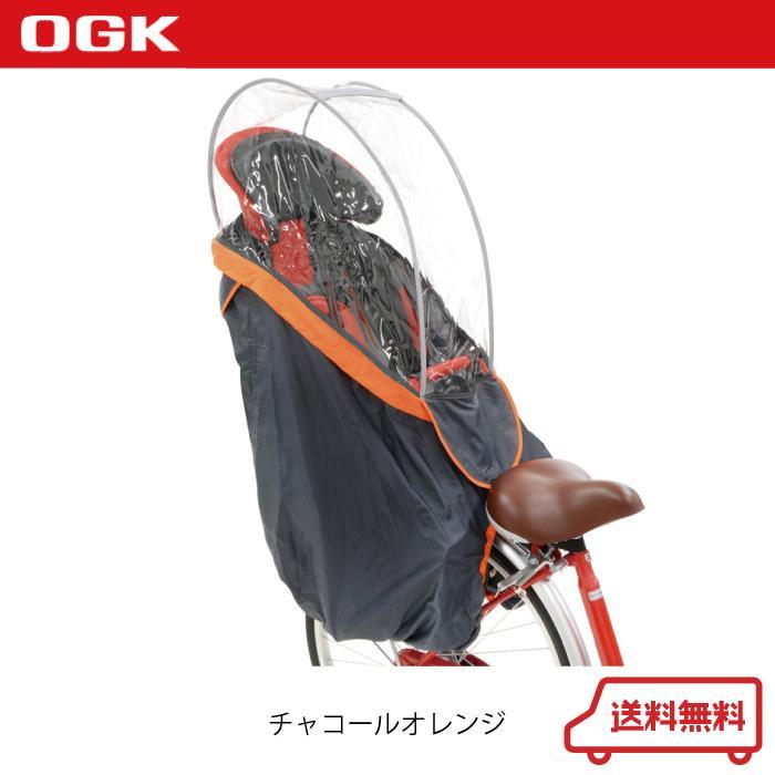 OGK(オージーケー) RCR-003 ハレーロ・キッズ チャコールオレンジ 後チャイルドシート用レインカバー 【自転車】