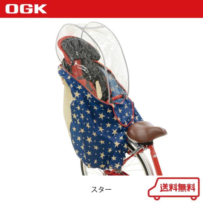 OGK(オージーケー) RCR-003 ハレーロ・キッズ スター 後チャイルドシート用レインカバー 【自転車】