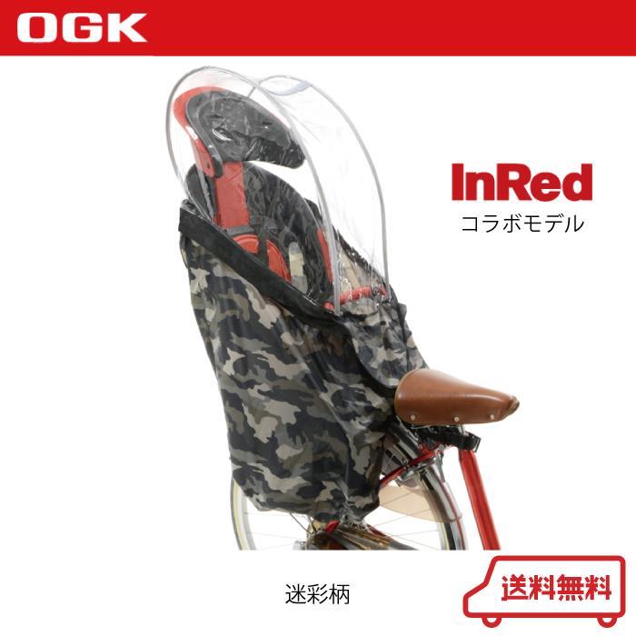 OGK(オージーケー) RCR-003 ハレーロ・キッズ (InRed仕様) 迷彩柄 後チャイルドシート用レインカバー 【自転車】