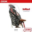 OGK(オージーケー) RCR-003 (InRed仕様) 迷彩柄 後チャイルドシート用レインカバー 【自転車】