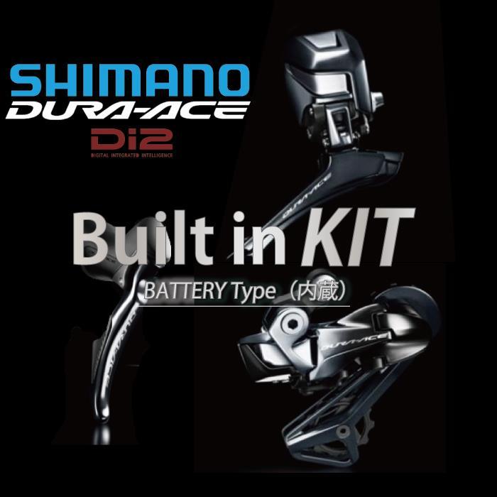 SHIMANO (シマノ)DURA-ACE デュラエース R9150 Di2 ビルトインキット (エレクトリックワイヤー付)