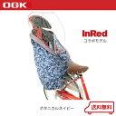 OGK(オージーケー) RCR-003 (InRed仕様) ボタニカルネイビー 後チャイルドシート用レインカバー 【自転車】