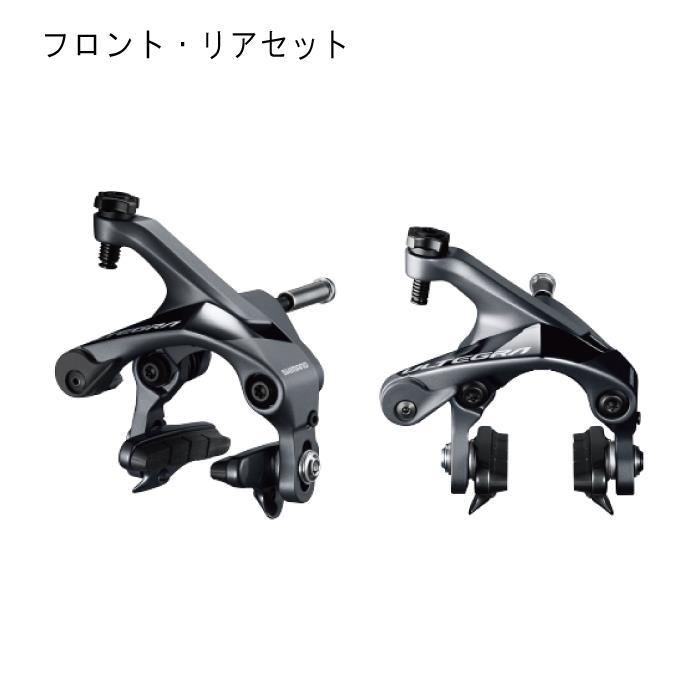 SHIMANO(シマノ) ULTEGRA アルテグラBR-R8000 フロント・リアセット ブレーキ 【自転車】