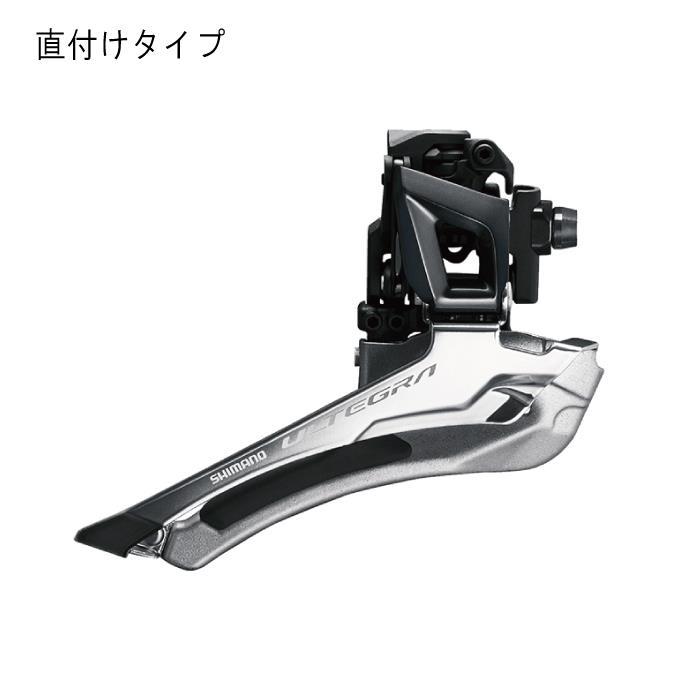 SHIMANO(シマノ) ULTEGRA アルテグラFD-R8000 F 直付 フロントディレイラー 【自転車】