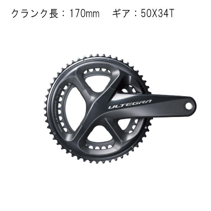 SHIMANO(シマノ) ULTEGRA アルテグラFC-R8000 170mm 50X34T クランク 【自転車】