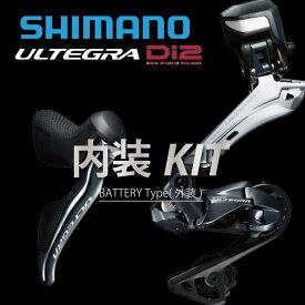 SHIMANO (シマノ)ULTEGRA アルテグラ R8050 Di2 電動内装キットコンポセット(エレクトリックワイヤー付) 【入荷未定】