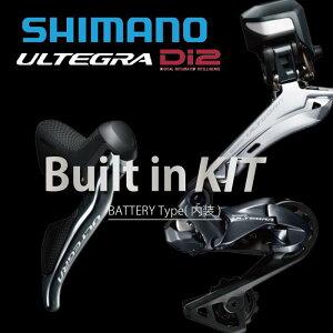 SHIMANO (シマノ)ULTEGRA アルテグラ R8050 Di2 電動ビルトインキットコンポセット(エレクトリックワイヤー付) 【ロードバイク】【入荷予定7月】