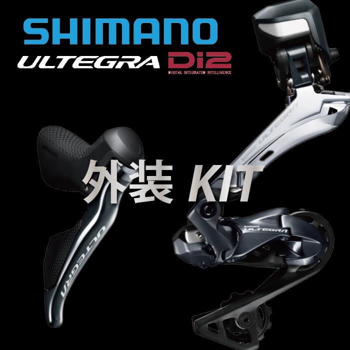 SHIMANO (シマノ)ULTEGRA アルテグラ R8050 Di2 外装キット(エレクトリックワイヤー付)