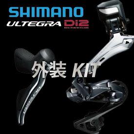 SHIMANO (シマノ)ULTEGRA アルテグラ R8050 Di2 電動外装キットコンポセットト(エレクトリックワイヤー付) 【ロードバイク】