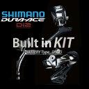 SHIMANO (シマノ)DURA-ACE デュラエース R9150 Di2 電動ビルトインキットコンポセット (エレクトリックワイヤー付) …