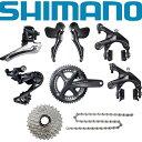 SHIMANO (シマノ) ULTEGRA アルテグラ R8000 コンポセット 【ロードバイク】
