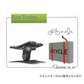 Qbicle(キュービクル)ECO TROLLEY エコトローリーバイクポーター用キャスターセット